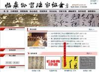 临泉县书法家协会
