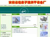 临泉县子建烘干设备厂