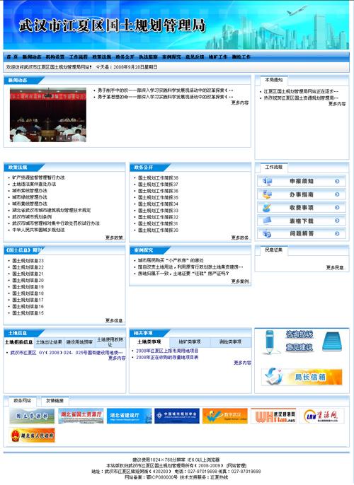 武汉市江夏区国土规划管理局