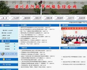 新濠天地网址-js75a.com行政审批服务网