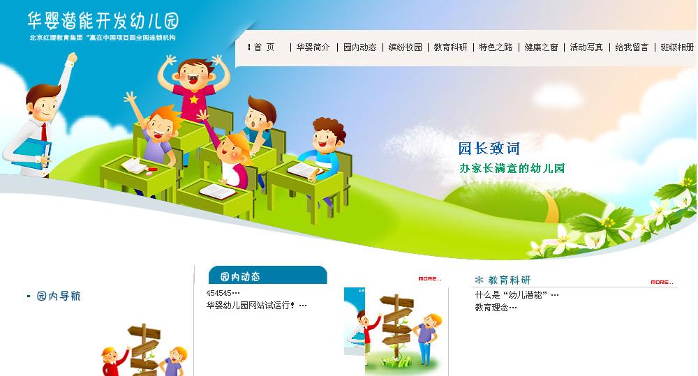华婴潜能开发幼儿园