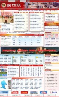 中国内蒙古自治区包头市政府综合门户网