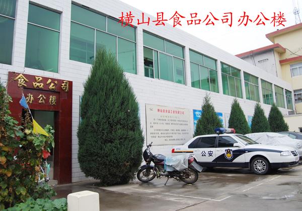 陕西省横山县食品有限责任公司