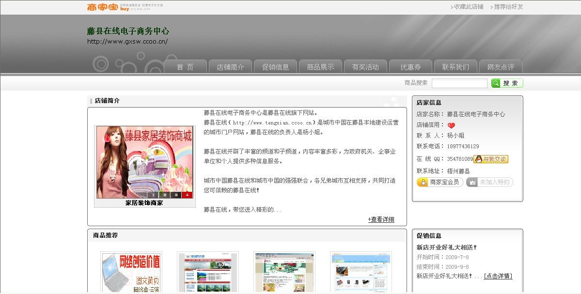 藤县在线电子商务中心