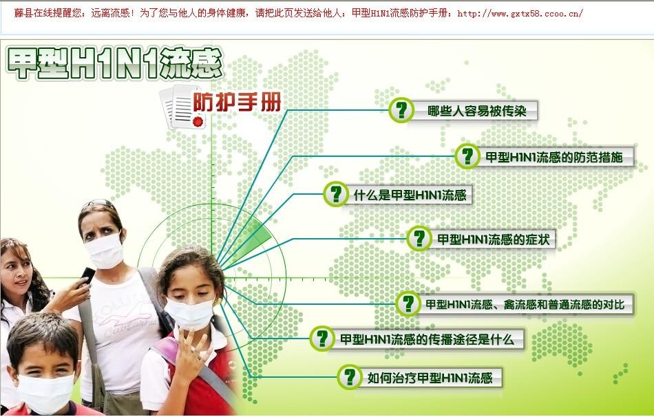 藤县甲型H1N1流感防护手册