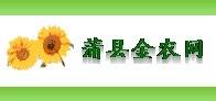 蒲县金农网