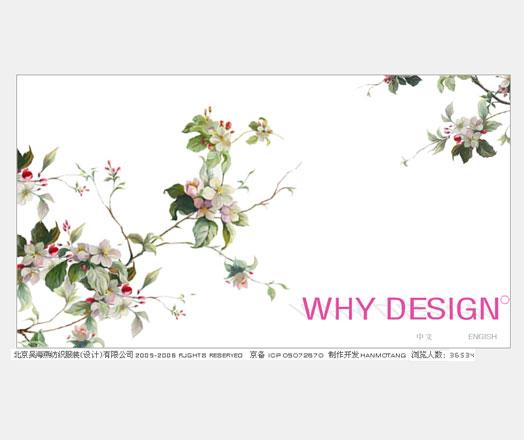北京吴海燕纺织服装(设计)有限公司