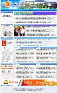 江夏区委组织部网站