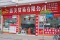 蕉岭县嘉美贸易有限公司
