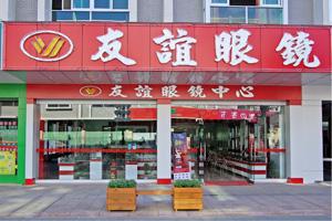 蕉岭县友谊眼镜中心