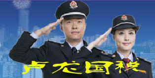 卢龙县国税局