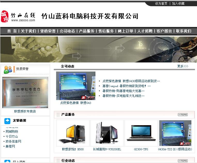 竹山蓝科电脑科技开发有限公司
