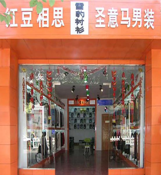 上海雪豹衬衫店(商家宝网店)
