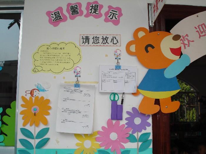 幼儿园家园栏边框::评比栏边框设计图片::家园联系栏