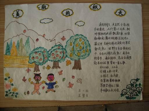 乡村生活手抄报边框设计