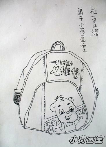 线描写生画课堂《书包》