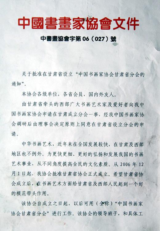 中国书画家协会关于成立甘肃分会的批文