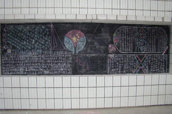 初中墙报主题 初中班级墙报设计图 墙报设计大全初中