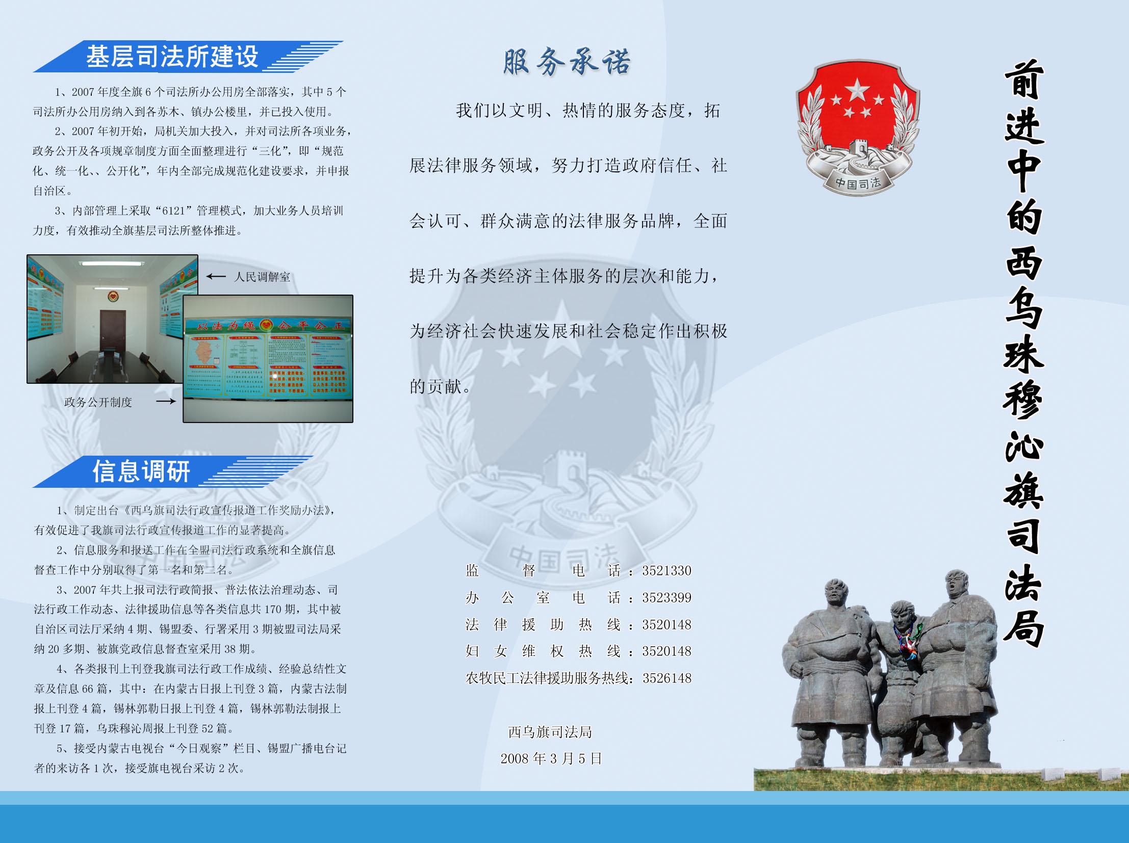 西乌珠穆沁旗旅游地图,200831711163246.jpg - soobb.