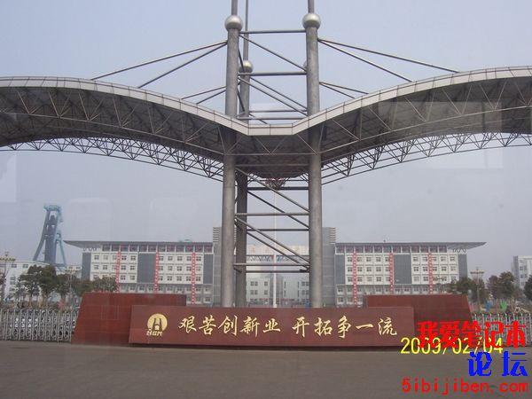 涡北矿距亳州市涡阳县城约4公里