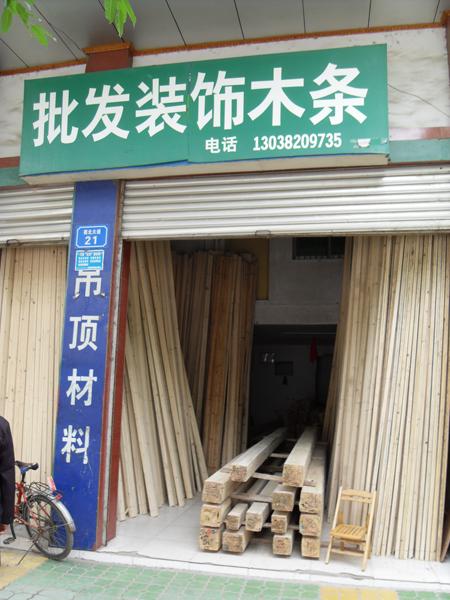 南部县装饰木条批发部 高清图片