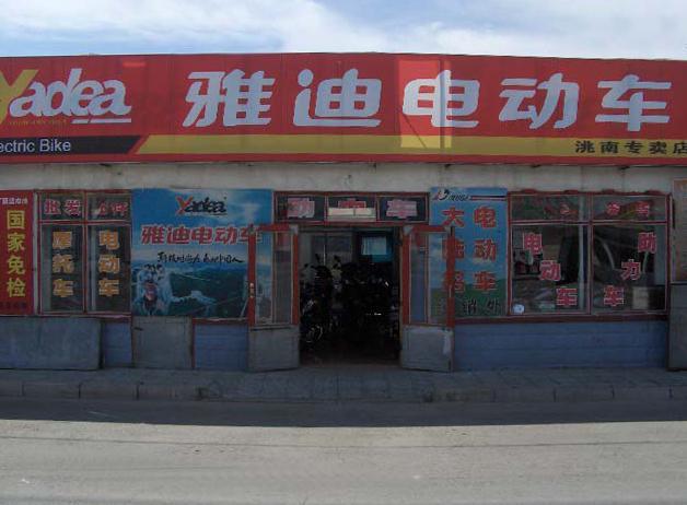 洮南市雅迪電動車專賣店