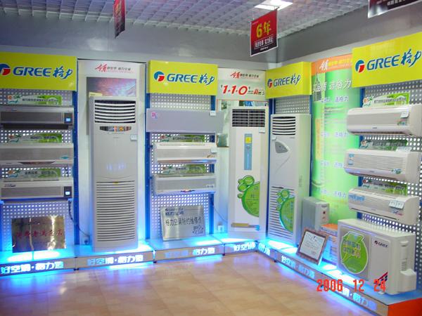 格力空调店_凤阳健达公司格力空调专卖店