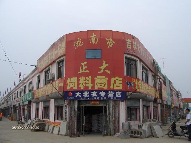 洮南市正大饲料商店