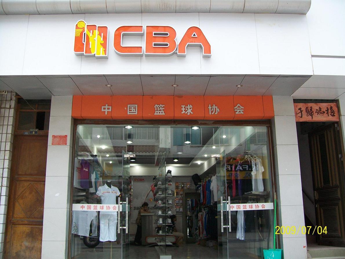 重庆市体育用品店_cba(体育用品专卖)